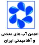 انجمن آب های معدنی و آشامیدنی