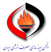 انجمن بهینه سازی مصرف انرژی ایران