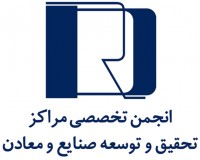 انجمن تخصصی مراکز تحقیق و توسعه صنعت، معدن و تجارت
