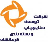 شرکت توسعه صنایع چاپ و بسته بندی کرمانشاه