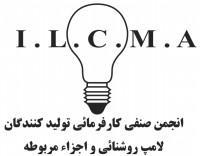 انجمن صنفی کارفرمائی تولیدکنندگان لامپ روشنائی