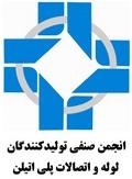 انجمن تولید کنندگان لوله و اتصالات پلی اتیلن