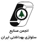 انجمن صنایع سلولزی بهداشتی ایران