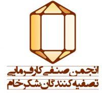 انجمن صنفی  کارفرمایی تصفیه کنندگان شکر خام