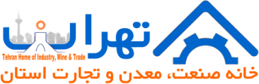 خانه صنعت، معدن و تجارت استان تهران
