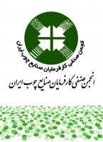 انجمن صنفی کارفرمایان صنایع چوب ایران
