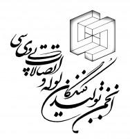 انجمن تولید کنندگان لوله و پی وی سی