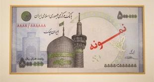 انتشار ایران چک دائمی شد