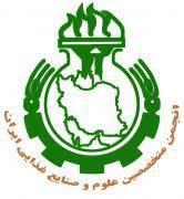 انجمن متخصصین علوم و صنایع غذایی ایران
