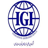(شرکت بین المللی بازرسی کالای تجاری (سهامی خاص