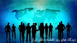 دیدگاه اقتصاد دانان ایران ورژن 1.0