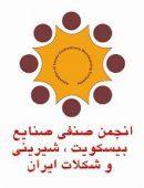 انجمن صنفی صنایع بیسکویت شیرینی و شکلات ایران