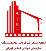 انجمن صنفی تولیدکنندگان سازه های فولادی استان تهران