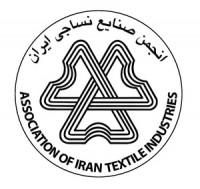 انجمن صنایع نساجی ایران