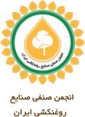 انجمن صنفی روغنکشی ایران