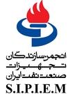 انجمن سازندگان تجهیزات صنعت نفت ایران