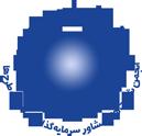 انجمن صنفی کارفرمائی شرکتهای مشاور سرمایه گذاری و نظارت طرحها