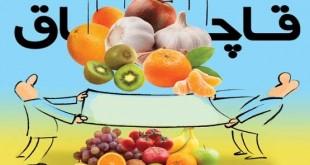 قاچاق میوه