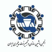انجمن ماشین سازان و تجهیزات پلیمری ایران